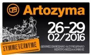 Η Λέσχη Αρχιζαχαροπλαστών Ελλάδος στην ΑΡΤΟΖΥΜΑ 2016!!!!